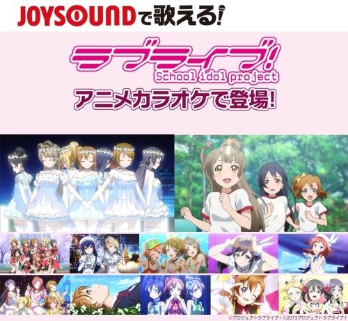 JOYSOUND「ラブライブ!」アニメカラオケに「きっと青春が聞こえる」「ユメノトビラ」の2曲が追加 (C)2013 プロジェクトラブライブ!