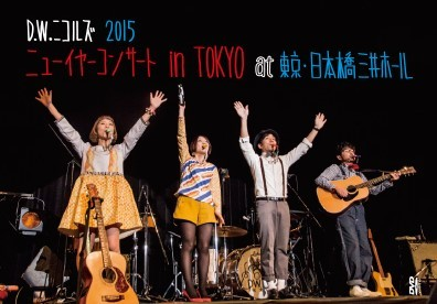 DVD『D.W.ニコルズ 2015 ニューイヤーコンサート in TOKYO at 東京・日本橋三井ホール』 (okmusic UP's)