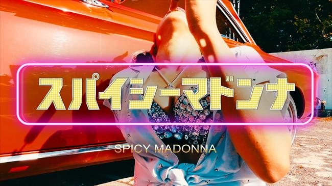 MV「スパイシーマドンナ」