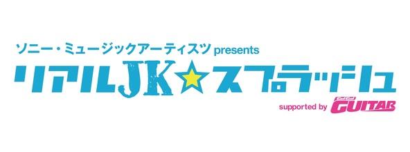 「リアルJK☆スプラッシュ」ロゴ (okmusic UP's)