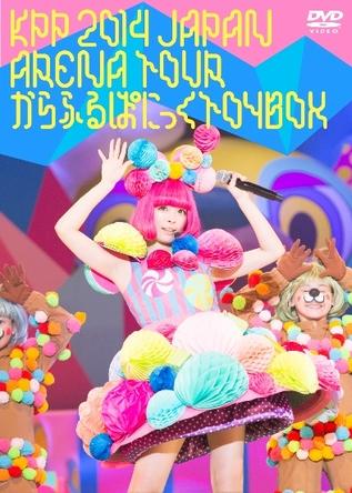 DVD&Blu-ray『きゃりーぱみゅぱみゅのからふるぱにっくTOY BOX』 (okmusic UP's)