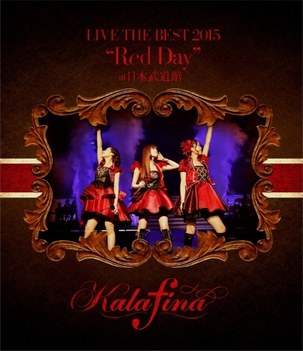 "「Kalafina LIVE THE BEST 2015 ""Red Day"" at日本武道館」Blu-rayジャケット画像"