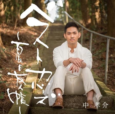 アルバム『ベストカバーズ~夏目友人帳~』【通常盤】 (okmusic UP's)