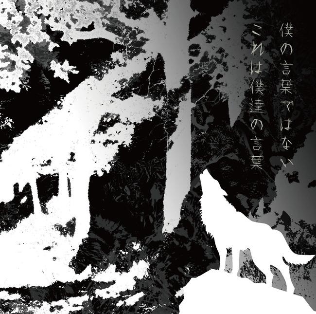 シングル「僕の言葉ではない これは僕達の言葉」【初回生産限定盤】(CD+DVD)