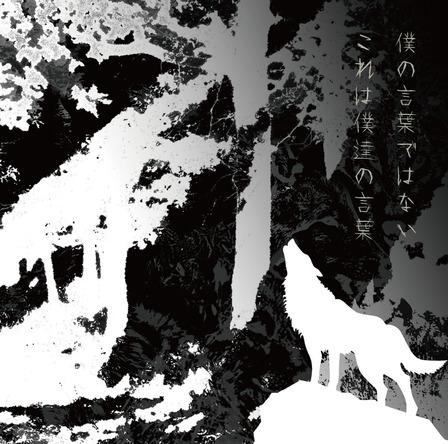 シングル「僕の言葉ではない これは僕達の言葉」【初回生産限定盤】(CD+DVD) (okmusic UP\'s)