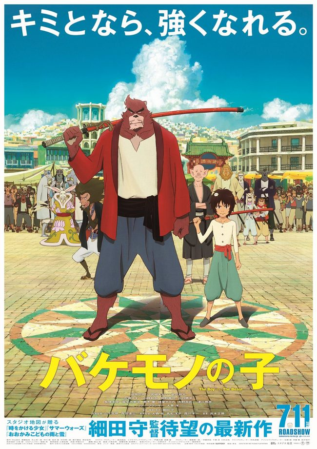 映画「バケモノの子」ポスター
