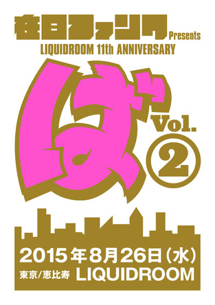 『LIQUIDROOM 11th ANNIVERSARY 在日ファンク Presents 「ば」 Vo.2』フライヤー (okmusic UP's)