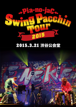DVD『Swing Pacchin Tour 2015』 (okmusic UP's)