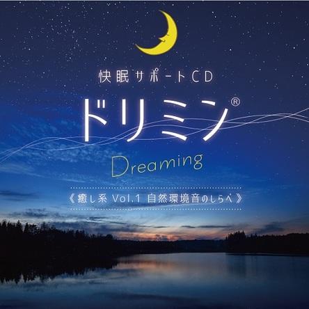 『快眠サポートCD ドリミン 癒し系Vol.1 自然環境音のしらべ』 (okmusic UP's)