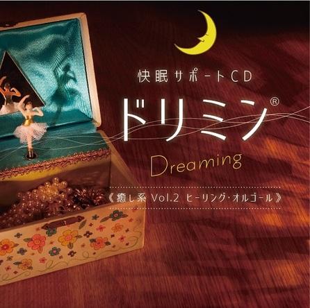 『快眠サポートCD ドリミン 癒し系Vol.2 ヒーリング・オルゴール』 (okmusic UP's)