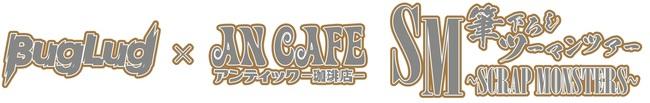 アンティック-珈琲店-×BugLug 筆下ろしツーマンツアーのロゴ