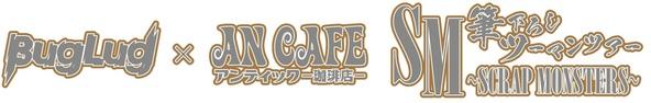 アンティック-珈琲店-×BugLug 筆下ろしツーマンツアーのロゴ (okmusic UP\'s)