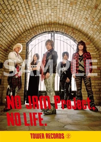 「NO JAM Project, NO LIFE.」スペシャルコラボ・ポスター