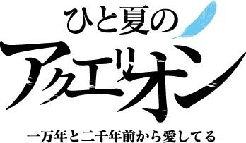 """多次元プロジェクト""""The Fool""""の第2回作品「ひと夏のアクエリオン」ロゴ (C)河森正治・サテライト/ALC/GP"""