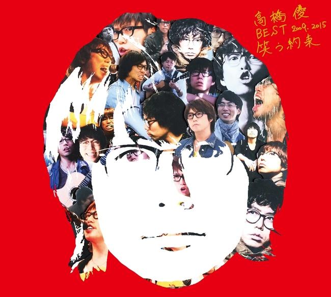アルバム『高橋優BEST 2009-2015 「笑う約束」』【初回限定盤】(2CD+DVD)