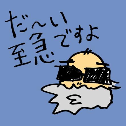 地球三兄弟のギョーカイ用語スタンプ (okmusic UP\'s)