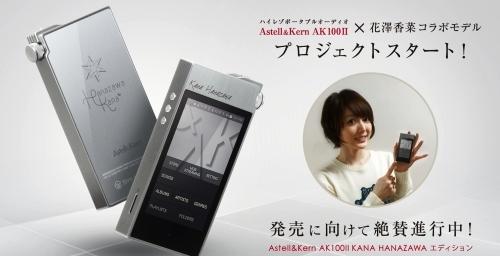 「Astell&Kern AK100II 花澤香菜コラボレーションモデル・プロジェクト」がスタート