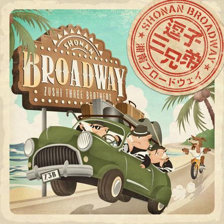 """专辑""""Shonan Broadway""""(okmusic UP's)"""