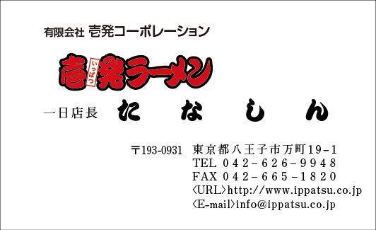 たなしん壱発ラーメン八王子店一日店長名刺 (okmusic UP's)