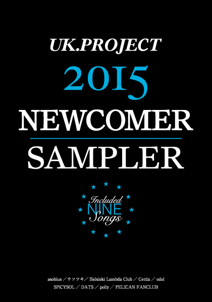 「UK.PROJECT 2015 NEWCOMER SAMPLER」