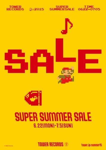 """スーパーマリオブラザーズ×タワレコのコラボ企画""""SUPER SUMMER SALE""""が開催 (c)1985 Nintendo"""