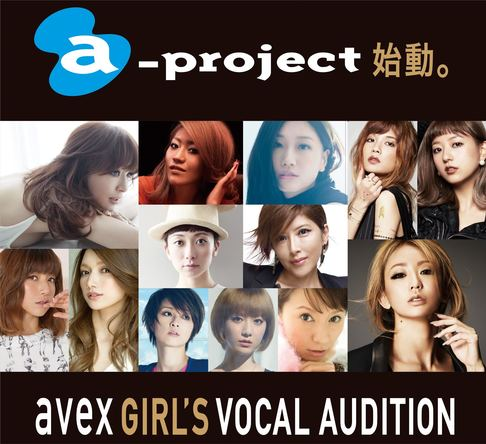 『avex GIRL'S VOCAL AUDITION』 (okmusic UP's)