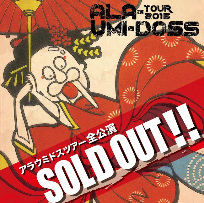 「ALA-UMI-DOSS TOUR 2015」