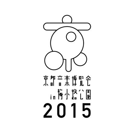 『京都音楽博覧会2015 IN 梅小路公園』ロゴ (okmusic UP's)