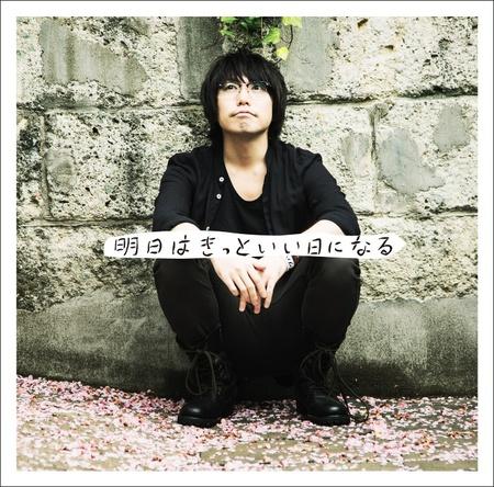 シングル「明日はきっといい日になる」【通常盤】(CD) (okmusic UP's)