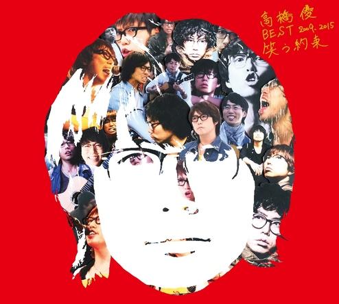 アルバム『高橋優 BEST 2009-2015 「笑う約束」』【初回限定盤】(2CD+DVD) (okmusic UP's)