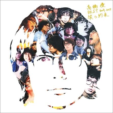 アルバム『高橋優 BEST 2009-2015 「笑う約束」』【通常盤】(2CD) (okmusic UP's)