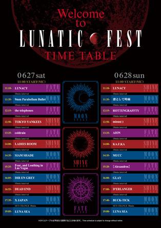LUNATIC FEST。时间表(okmusic UP's)