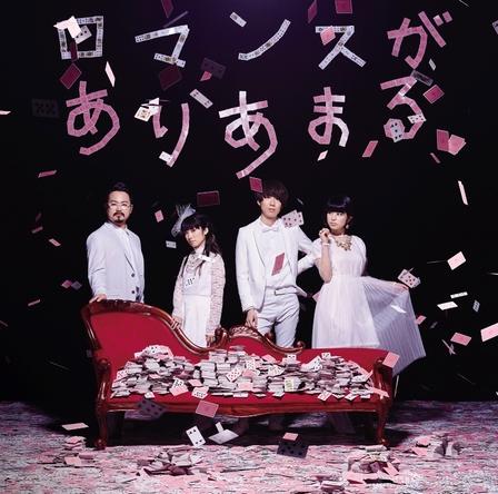 シングル「ロマンスがありあまる」【初回限定ゲスなトランプ盤】(CD+GOODS) (okmusic UP's)