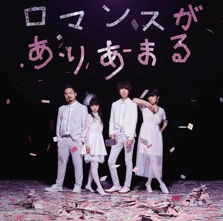 シングル「ロマンスがありあまる」【通常盤】(CD) (okmusic UP's)