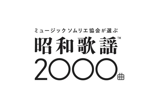 「昭和歌謡2000曲」プロジェクト