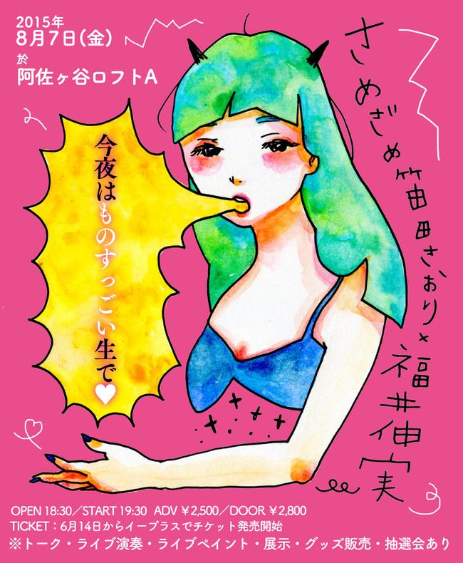 さめざめ×福井伸実 トークライブ&アコースティックライブ 『今夜はものすっごい生で♡~呑んで、食べて、喋って、歌って、描いて~』