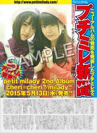 petit milady (okmusic UP\'s)