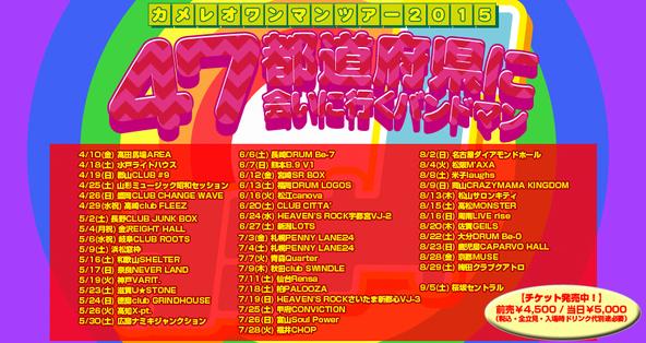 『カメレオ ワンマンツアー2015「47都道府県に会いに行くバンドマン」』 (okmusic UP's)