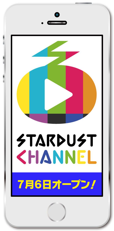 定額動画配信サイト「スターダストチャンネル」開設