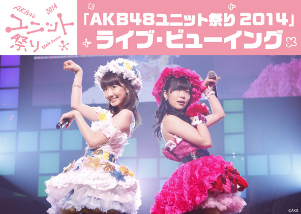 「AKB48ユニット祭り 2014」 (okmusic UP\'s)