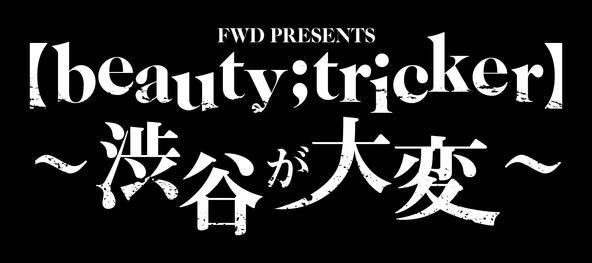 V系フェス「【beauty;tricker】~渋谷が大変~」 (okmusic UP's)