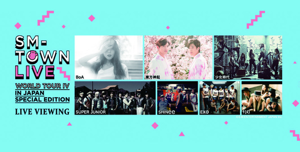 「SMTOWN LIVE WORLD TOUR IV in JAPAN Special Edition  ライブ・ビューイング 」 (okmusic UP's)