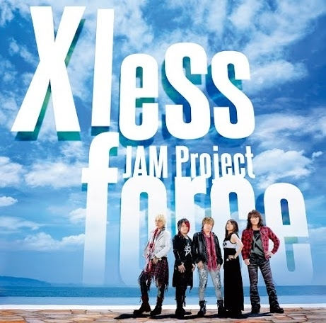 JAM Project『JAM Project BEST COLLECTION XI X less force』ジャケット画像