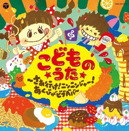 アルバム『コロムビアキッズ こどものうた ~さぁ行け!ニンニンジャー!・あくびがビブベバ~』 (okmusic UP's)