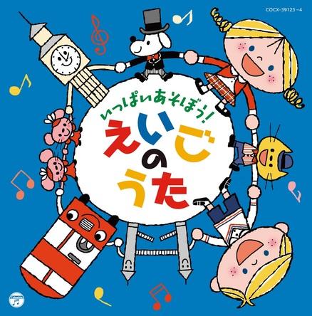 アルバム『コロムビアキッズ いっぱいあそぼう!えいごのうた』 (okmusic UP's)