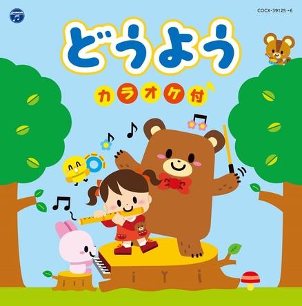 アルバム『コロムビアキッズ どうよう カラオケ付』 (okmusic UP's)