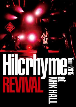 DVD『Hilcrhyme Tour 2015 REVIVAL at NHK HALL』【初回限定盤】(2DVD) (okmusic UP's)