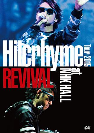 DVD『Hilcrhyme Tour 2015 REVIVAL at NHK HALL』【通常盤】(DVD) (okmusic UP's)