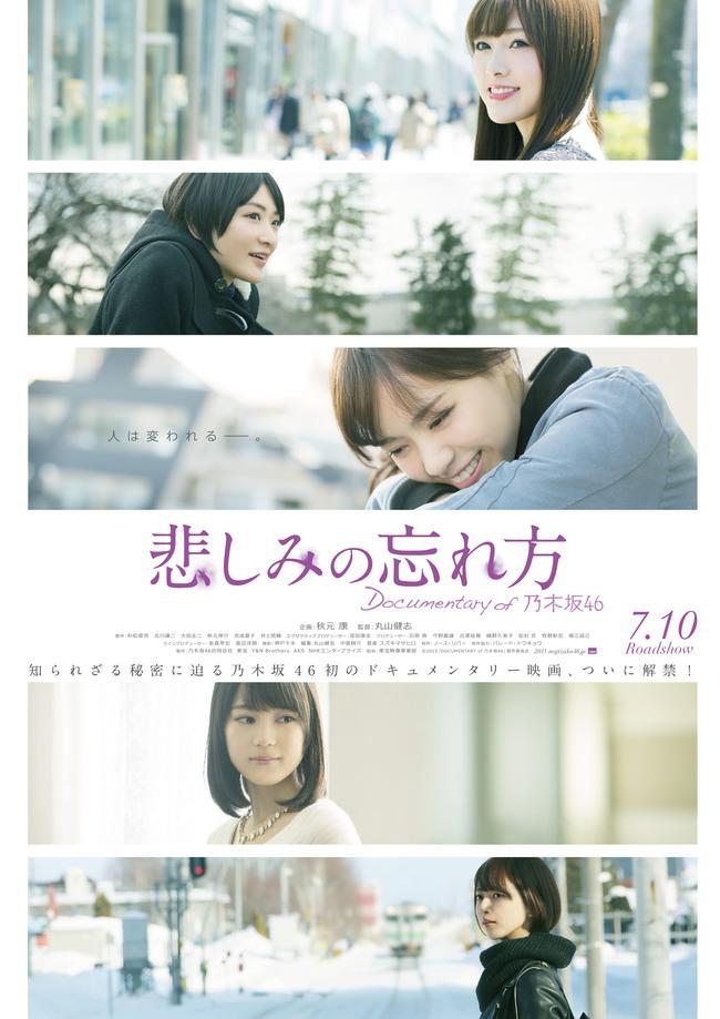 『悲しみの忘れ方 Documentary of 乃木坂46』 (c)2015「DOCUMENTARY of 乃木坂46」製作委員会