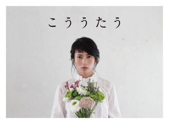 アルバム『こううたう』【初回限定盤】(CD+ポエトリー&ビジュアルブック) (okmusic UP's)